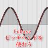 Cubase ピッチベンドを使ってリアルな楽器表現をしよう