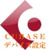 CUBASEデバイス設定(インターフェース)