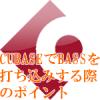 CUBASEでBASSを打ち込みする際のポイント