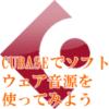 CUBASEでソフトウェア音源を使ってみよう
