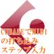 CUBASEでMIDIの打ち込み【ステップ入力】