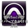 ProToolsでリバーブをかける方法【AUX入力の使い方】