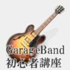 GarageBand初心者講座 1から曲作りの方法を学ぼう!