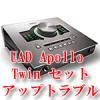 UAD Apollo Twinセットアップトラブルの改善方法