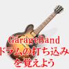 GarageBand ドラムの打ち込みを覚えよう
