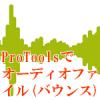 ProToolsオーディオファイル(バウンス)