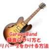 GarageBand 録音のやり方とリバーブをかける方法